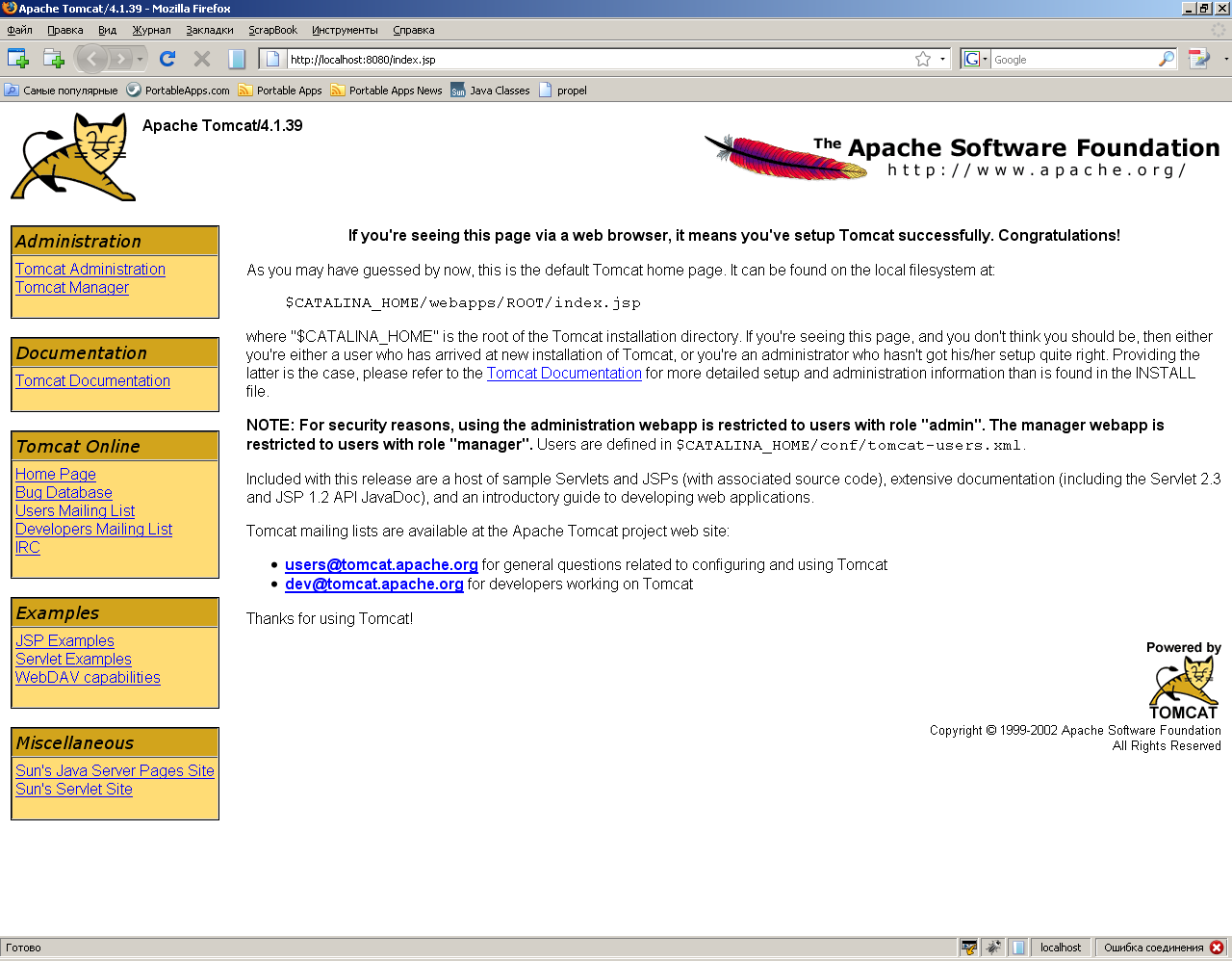 Apache TomCat Screen